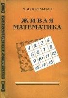 Книга Живая математика