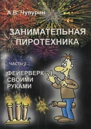 Книга Занимательная пиротехника Часть 2 Фейерверк своими руками