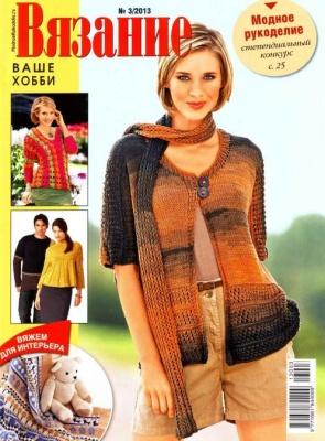 Журнал Вязание – ваше хобби.  №3. 2013г.