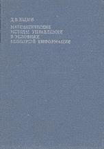 Книга Математические методы управления в условиях неполной информации