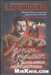 Книга Ленин - Сталин. Технология невозможного