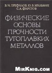 Книга Физические основы прочности тугоплавких металлов