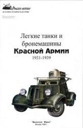 Книга Легкие танки и бронемашины Красной Армии 1931-1939 части 1 и 2
