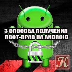 Книга Книга 3 способа получения ROOT-прав на Android
