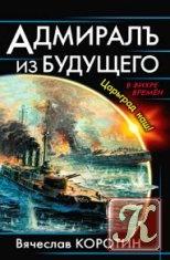 Книга Книга Адмиралъ из будущего. Царьград наш!