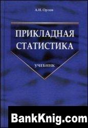 Книга Прикладная статистика