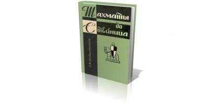 Книга «Шахматы до Стейница» (1961), Я.И. Нейштадт. На основе богатого шахматного материала читатель познакомится с творческими портре