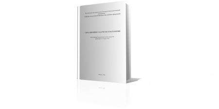 «Ситуационные задачи по гематологии» (#МГМСУ, 2000) под редакцией проф. А.А. Подколзина – это сборник задач, составленных в вид