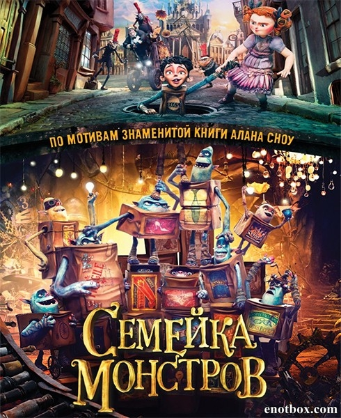 Семейка монстров / The Boxtrolls (2014/BDRip/HDRip)