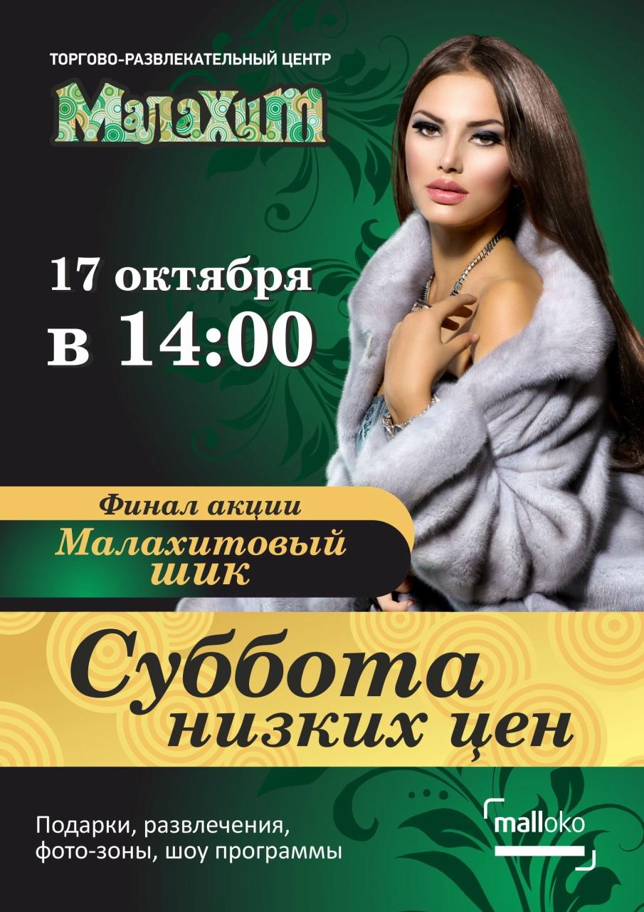 «Суббота низких цен» в ТРЦ «Малахит»  2