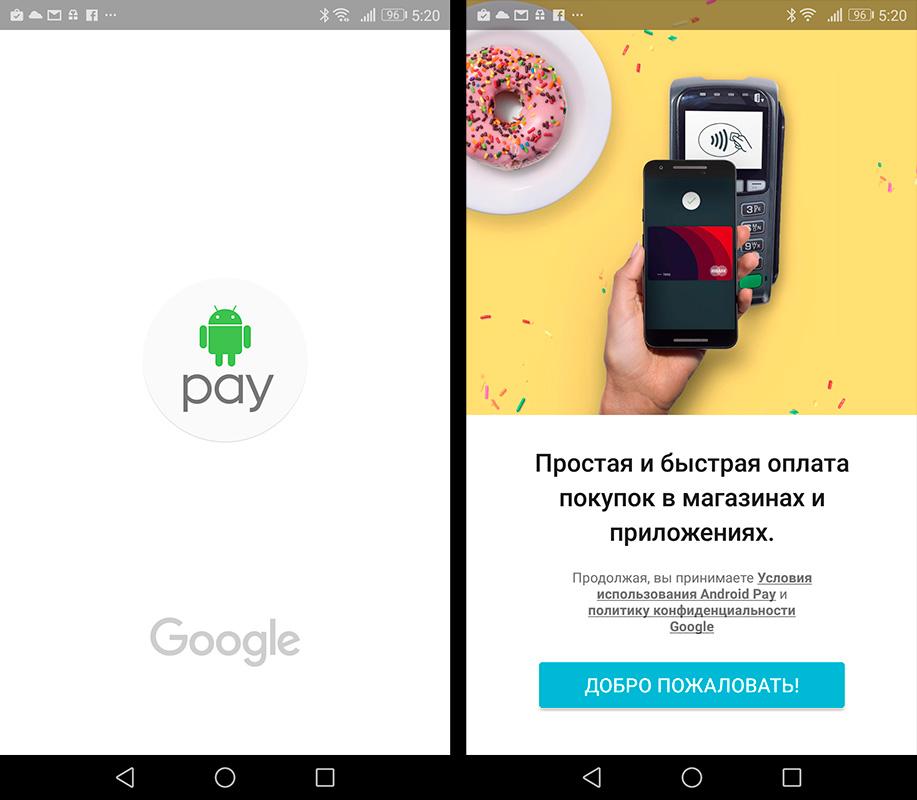 Android Pay установка настройка фото 1