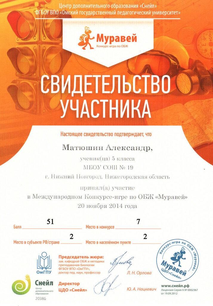 МАТЮШИН АЛЕКСАНДР_5 КЛАСС.jpg