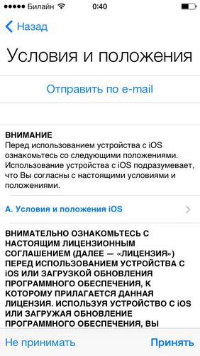 +как активировать iphone 4s
