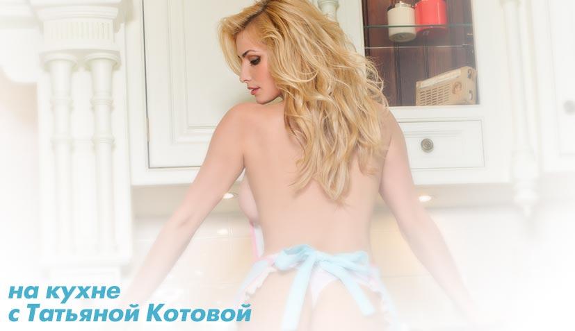на кухне голая Татьяна Котова - Maxim апрель 2015