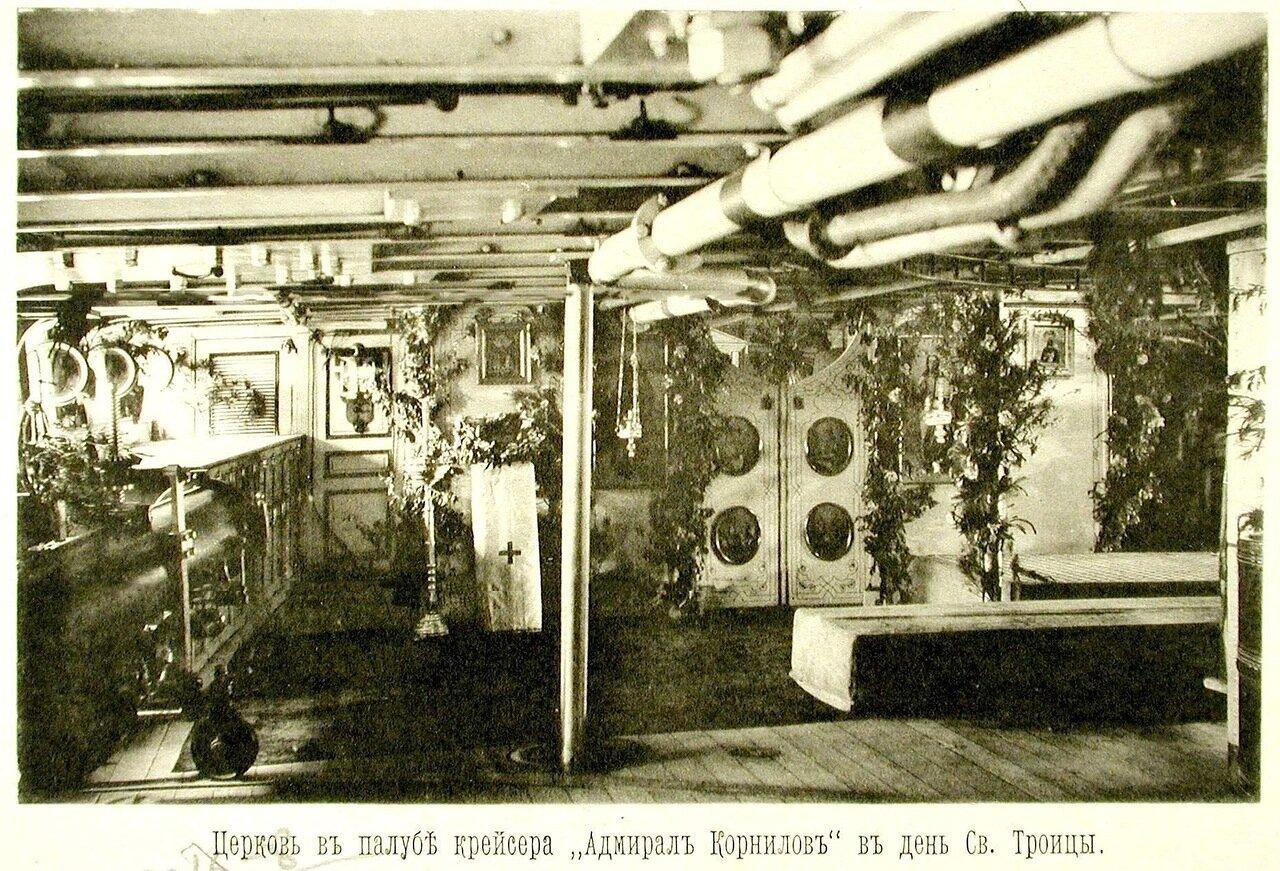 61. Церковь на крейсере I-го ранга Адмирал Корнилов в день Святой Троицы