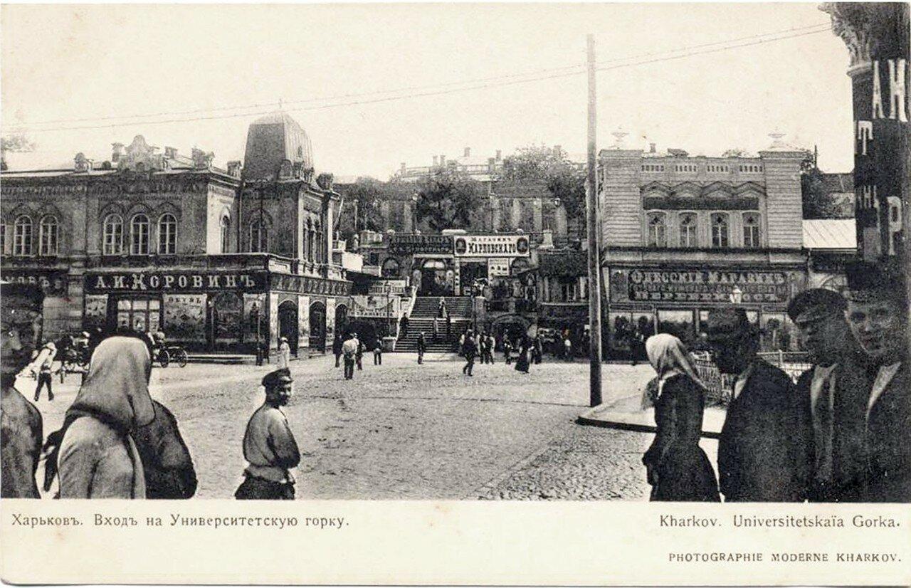 Сергиевская площадь. Вид на Университетскую горку