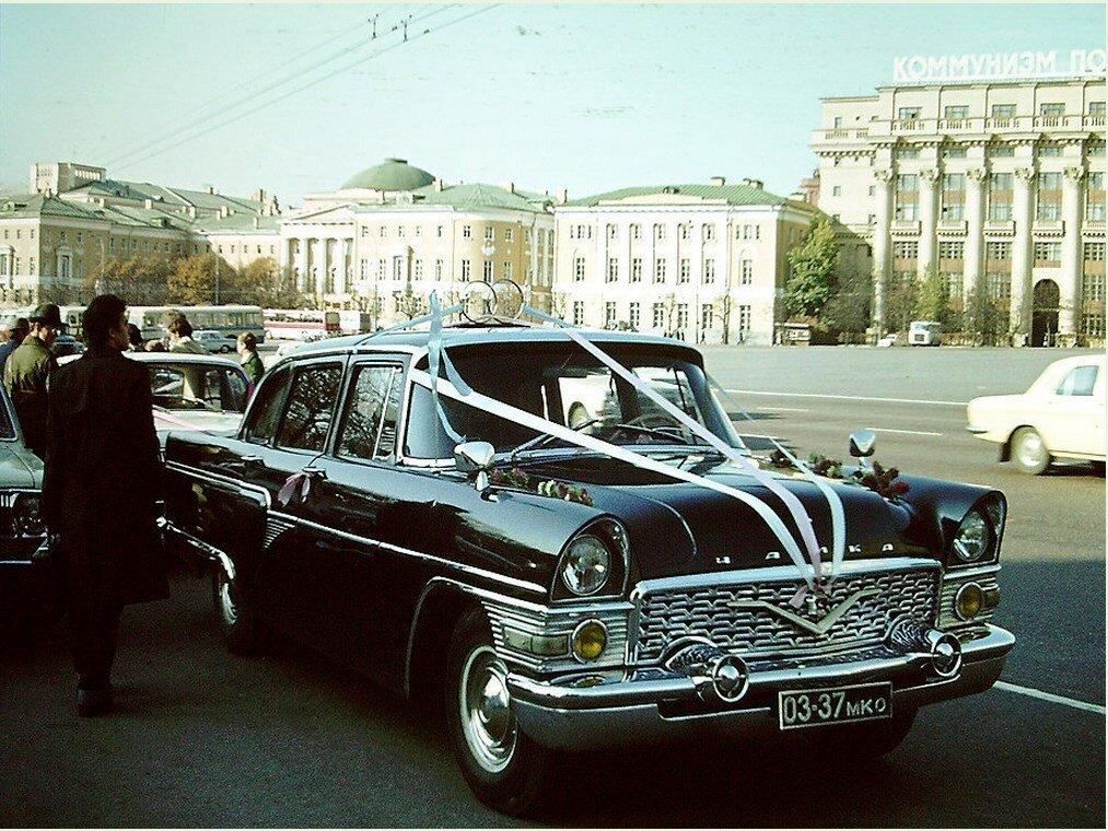 Свадебное такси. Это снято всередине октября 1979 года, хотя в основном в Москве свадьбы играют летом