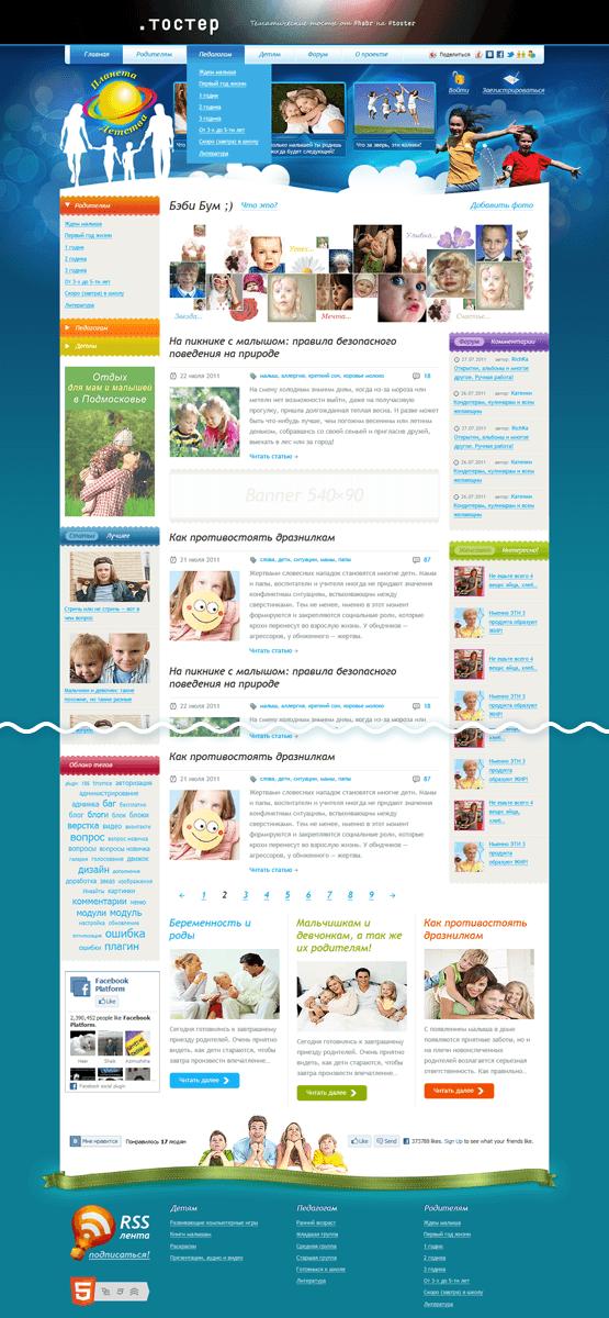 Дизайн макет .psd Интернет журнал для родителей и педагогов