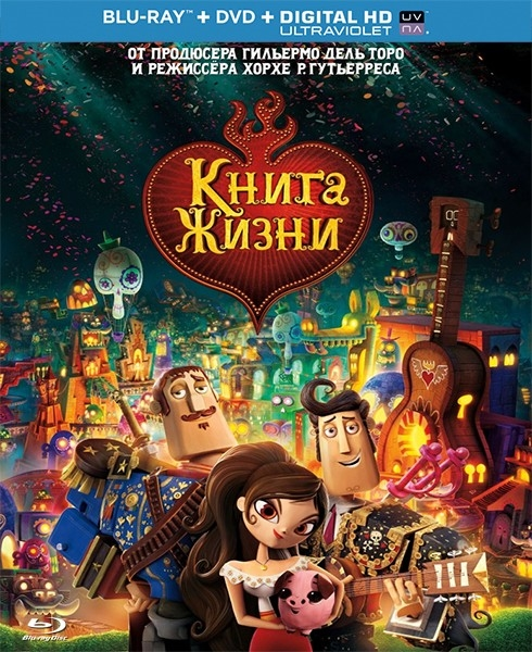 ����� ����� / The Book of Life (2014/BDRip/HDRip)