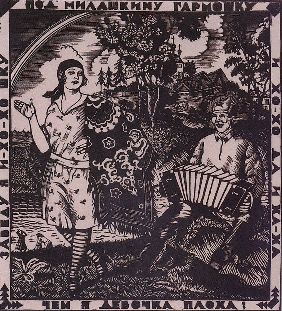 Boris Kustodiev. Under Honey's Harmonica.1927.jpg
