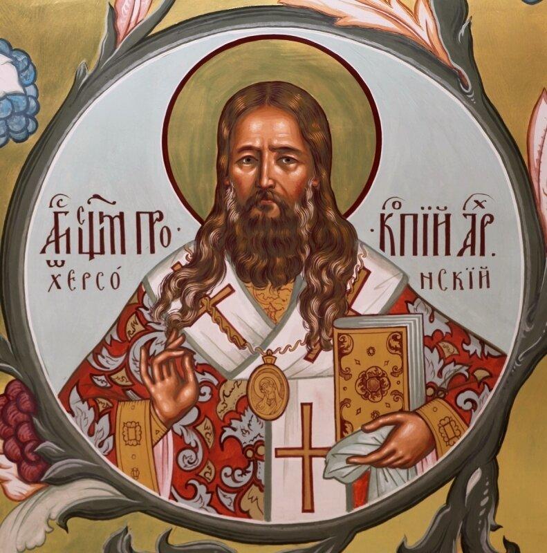 Священномученик Прокопий (Титов), Архиепископ Одесский и Херсонский.