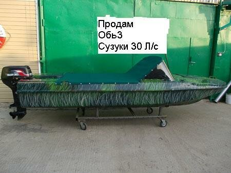 куплю лодку обь 3: