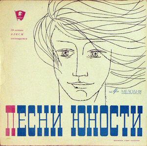 Песни юности (5) (1968) [Д-22069-70]
