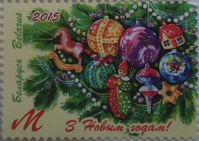 Белоруссия 2015 с нг м