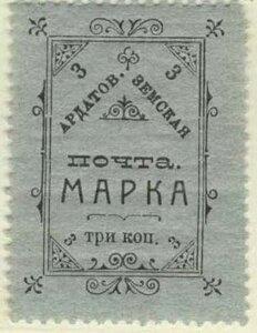 1911 Ардатов