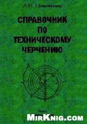 Книга Справочник по техническому черчению