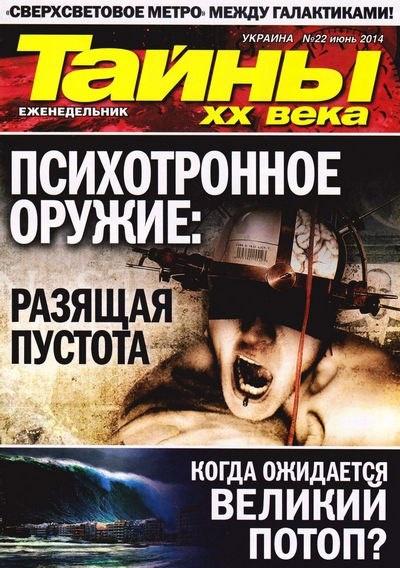 Книга Журнал: Тайны XX века №22 [Украина] (июнь 2014)