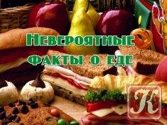 Книга Книга Невероятные факты о еде
