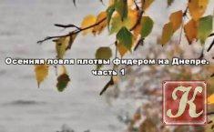Книга Книга Осенняя ловля плотвы фидером на Днепре. Часть 1