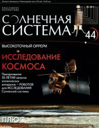 Журнал Солнечная система № 44, 2013