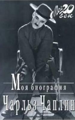 Книга Моя биография