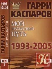 Книга Книга Мой шахматный путь. 1993-2005. Том 3