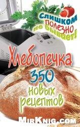 Книга Хлебопечка. 350 новых рецептов