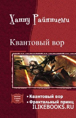 Книга Райяниеми Ханну - Квантовый вор. Дилогия в одном томе