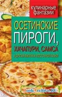 Книга Осетинские пироги, хачапури, самса и другая выпечка восточной кухни