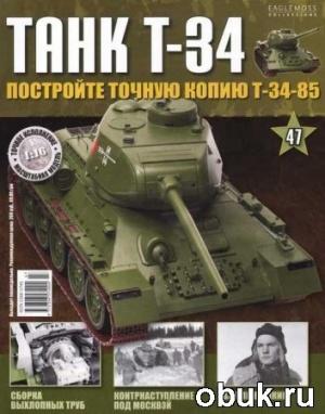 Журнал Танк T-34 №47 (2014)