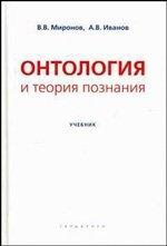 Книга Онтология и теория познания: учебник
