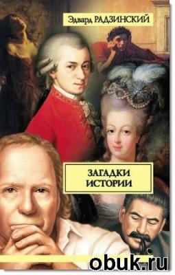 Эдвард Радзинский. Загадки истории