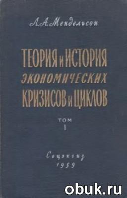 Книга Теория и история экономических кризисов и циклов (в 3-х томах)