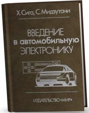 Книга Введение в автомобильную электронику.