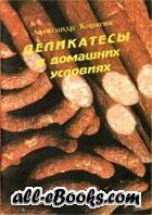 Книга Деликатесы в домашних условиях