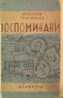 Книга Аполлон Григорьев. Воспоминания (издание 1930 г.) pdf 58,5Мб