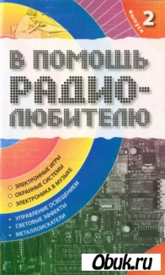 Книга В помощь радиолюбителю. Выпуск 2