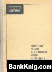 Книга Технические условия на капитальный ремонт автомобилей ГАЗ-53А djvu 4,8Мб