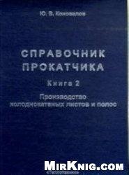 Книга Справочник прокатчика. Книга 2. Производство холоднокатаных листов и полос