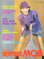 Журнал Журнал мод №4 1988 djvu + jpg 54,67Мб